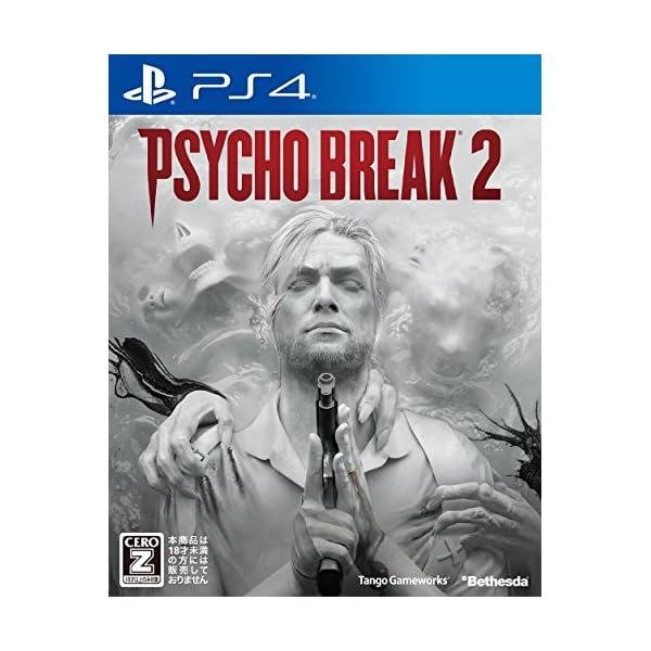 PsychoBreak 2(サイコブレイク2) ...の商品画像