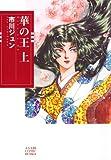 華の王(上) (朝日コミック文庫)