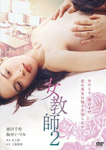 女教師 2 [DVD]