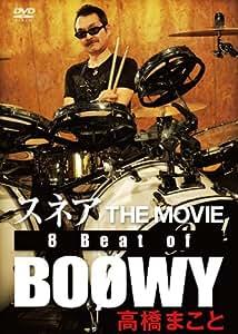 スネア THE MOVIE 8beat of BOOWY [DVD]