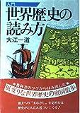 入門 世界歴史の読み方