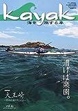 Kayak(カヤック) Vol.65 (2019-07-27) [雑誌]