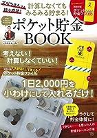 計算しなくてもみるみる貯まる! ポケット貯金BOOK (TJMOOK)