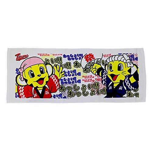 阪神タイガース わっしょいフェイスタオル