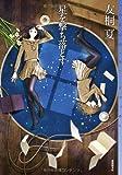 星を撃ち落とす (ミステリ・フロンティア) / 友桐 夏 のシリーズ情報を見る