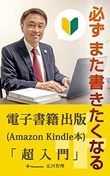 [広川 智理]の電子書籍出版(Amazon Kindle本)超入門: 必ずまた書きたくなる 広川智理の「超入門」シリーズ