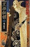 黒狼秘譚 神狼記昔語り〈2〉剣の時代 (C・NOVELSファンタジア)