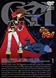 宇宙海賊キャプテンハーロック VOL.1【DVD】