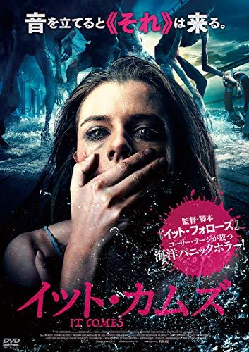 イット・カムズ [DVD]