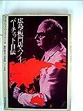 広島・板門店・ハノイ―バーチェット自伝 (1972年) 画像