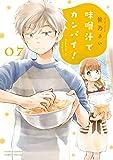 味噌汁でカンパイ! (7) (ゲッサン少年サンデーコミックス)