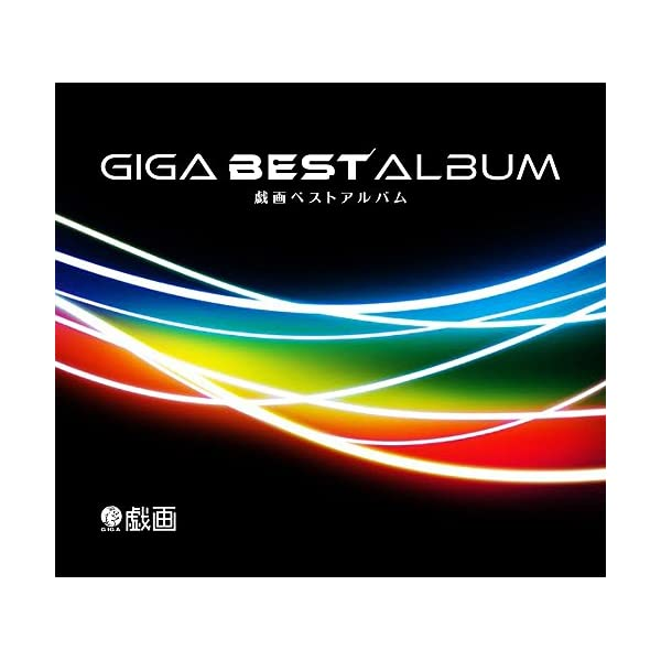 GIGA BEST ALBUM-戯画ベストアルバム-の商品画像
