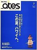 _ates (アテス) 2007年 07月号 [雑誌] 画像