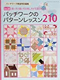 改訂版パッチワークのパターンレッスン210 (レディブティックシリーズno.4208)
