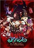 魔法少女隊アルス ザ・アドベンチャー 初回生産限定全巻BOX [DVD]