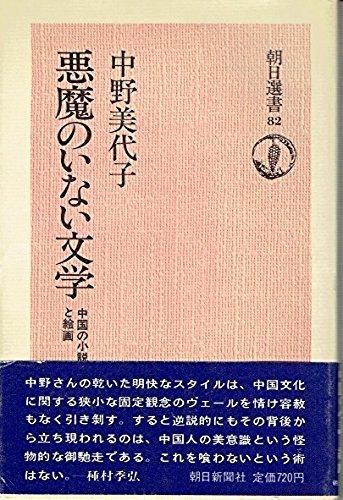 悪魔のいない文学―中国の小説と絵画 (朝日選書 82)の詳細を見る