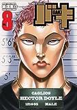 バキ完全版 8 (少年チャンピオン・コミックス)