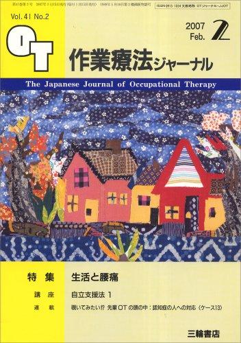 作業療法ジャーナル 2007年 02月号 [雑誌]