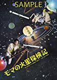 モマの火星探検記 [Blu-ray]