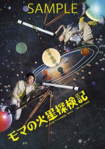 モマの火星探検記[Blu-ray/ブルーレイ]