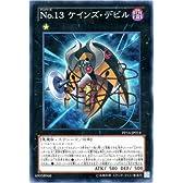【遊戯王カード】 No.13 ケインズ・デビル 【ノーマル】 PP16-JP014-N ジャンプフェスタ 2014先行販売