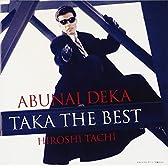 あぶない刑事 TAKA THE BEST