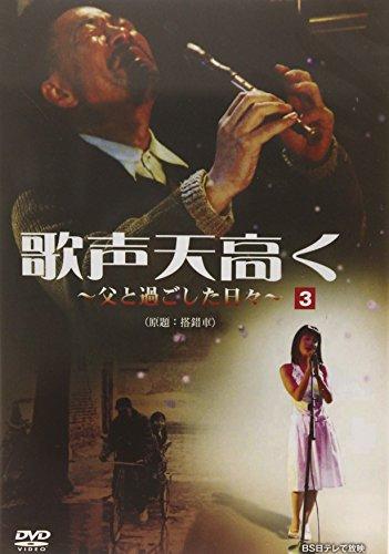 歌声天高く3 [DVD]
