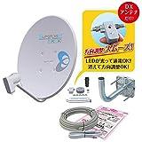 DXアンテナ 4K・8K衛星放送対応 BS・110°CSアンテナセット(インジケーター付き) BC453SCK