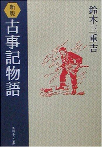 新版 古事記物語 (角川ソフィア文庫)の詳細を見る