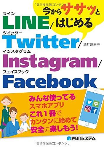 今からササッとはじめる LINE / Twitter / Instagram / Facebookの詳細を見る