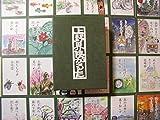 台東区立小学校の担当教諭と台東区立小学校の児童によって描かれた上野界隈についてを詠んだかるたです。