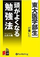[オーディオブックCD] 東大医学部生が書いた 頭がよくなる勉強法 (<CD>)