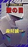 壁の目―新・文学賞殺人事件 (ノン・ノベル)