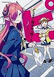 ピヨ子と魔界町の姫さま / 渡会 けいじ のシリーズ情報を見る