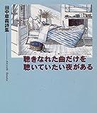 聴きなれた曲だけを聴いていたい夜がある―田中章義詩集
