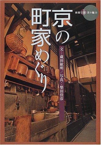 京の町家めぐり (新撰・京の魅力シリーズ)