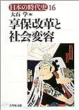 享保改革と社会変容 (日本の時代史)