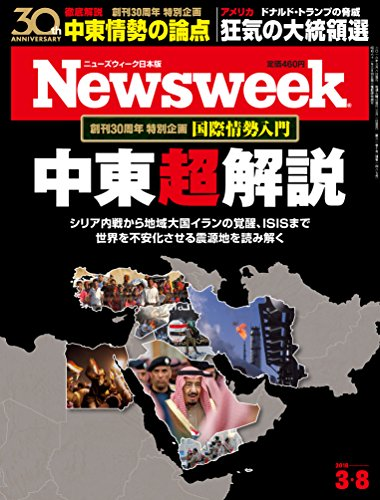Newsweek (ニューズウィーク日本版) 2016年 3/8 号 [創刊30周年 特別企画 国際情勢入門 中東超解説]