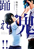 鬼踊れ!! 3 (芳文社コミックス)