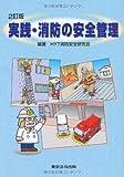 実践・消防の安全管理