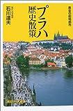 プラハ歴史散策 (講談社+α新書)