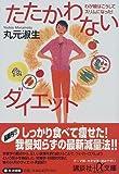 たたかわないダイエット (講談社+α文庫)
