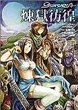 ゲヘナ‐GEHENNA‐サプリメント〈1〉煉獄彷徨 (ジャイブTRPGシリーズ)