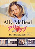 アリー myラブ the official guide