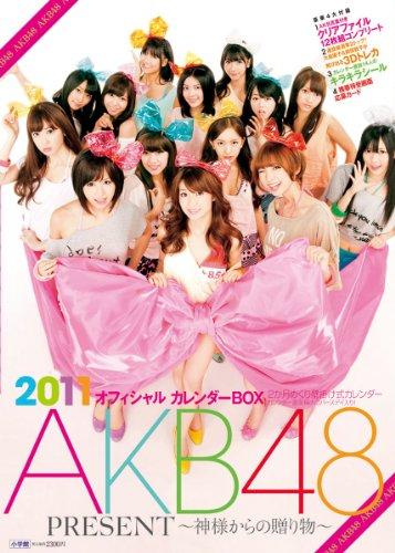 AKB48 オフィシャルカレンダーBOX 2011 「PRESENT〜神様からの贈り物〜」