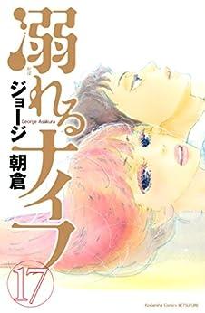 [ジョージ朝倉]の溺れるナイフ(17) (別冊フレンドコミックス)