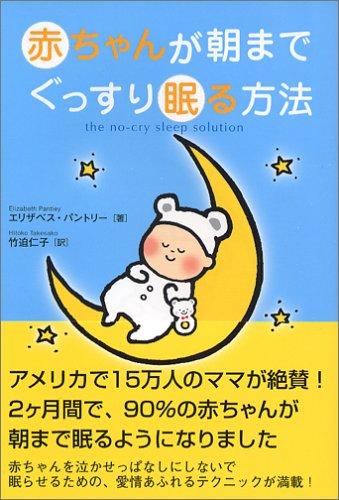 赤ちゃんが朝までぐっすり眠る方法の詳細を見る