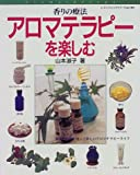 香りの療法アロマテラピーを楽しむ―精油の特徴を知って楽しいアロマテラピーライフ (レディブティックシリーズ (1349))