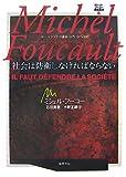 ミシェル・フーコー講義集成〈6〉社会は防衛しなければならない (コレージュ・ド・フランス講義1975-76)