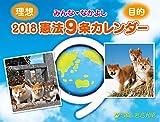 2018 みんななかよし憲法9条カレンダー(壁掛け) ([カレンダー])